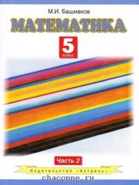 Математика 5 кл в 2х частях часть 2я